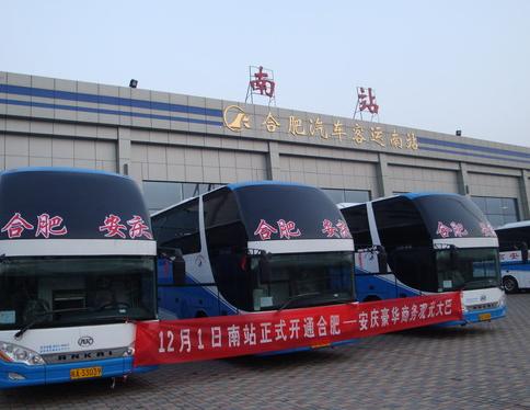 合肥汽车客运南站