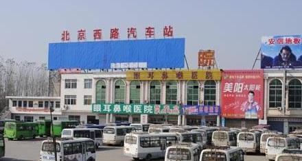 阜阳市北京西路汽车站