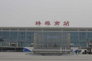蚌埠汽车客运南站