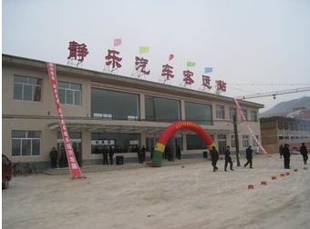 静乐汽车站