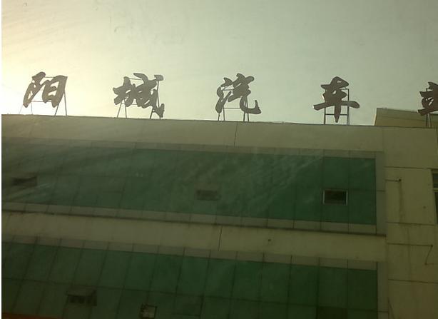 阳城汽车站