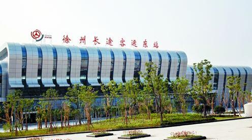 徐州长途客运站
