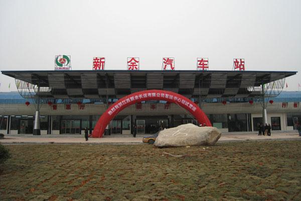 新余汽车站