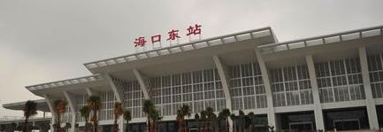 海口汽车东站