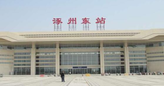 涿州汽车站