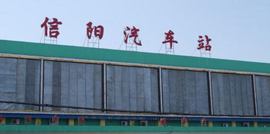 信阳汽车站