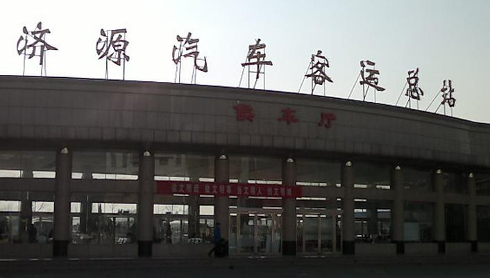 济源汽车站