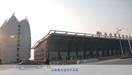 太仓汽车站