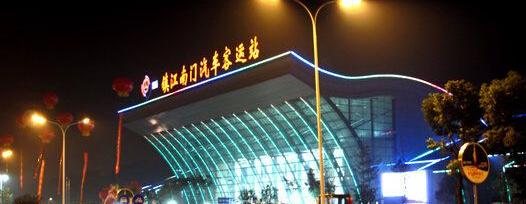 镇江南门汽车站