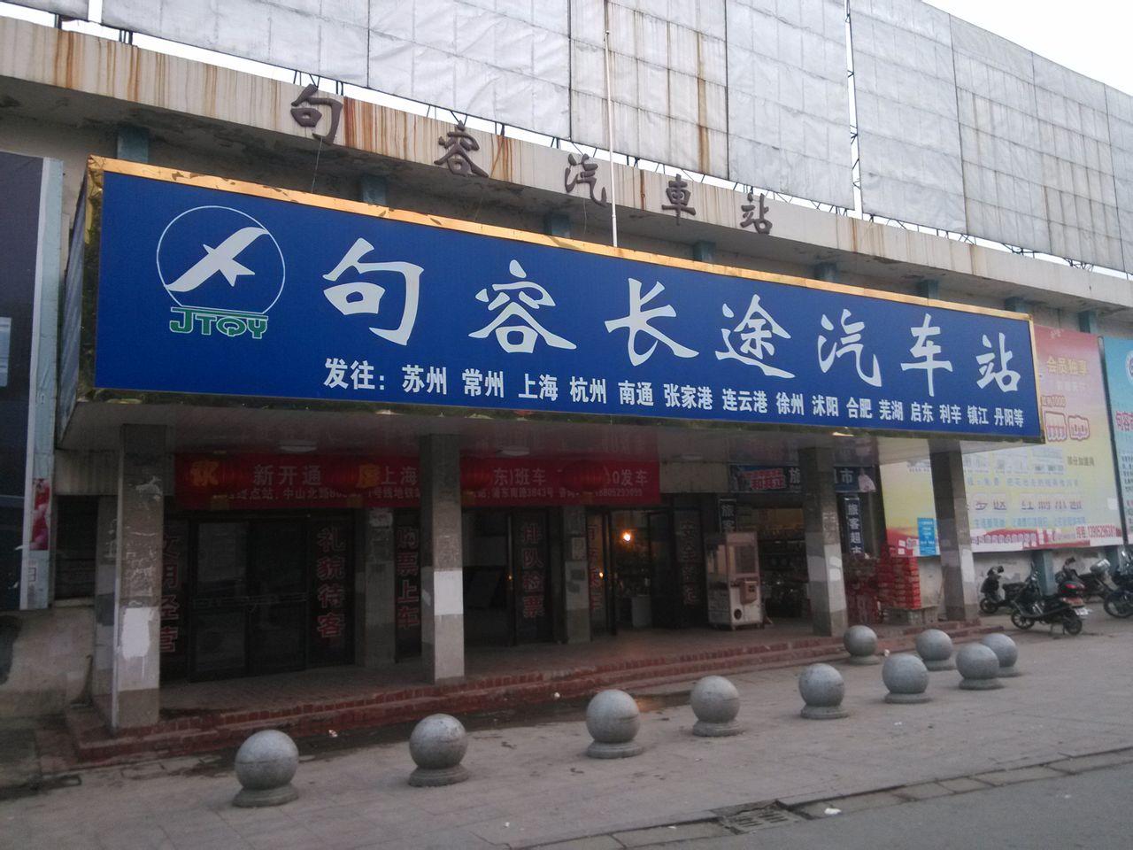 句容汽车站