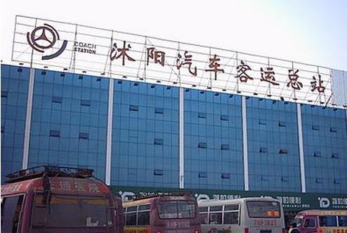 沭阳县长途汽车站