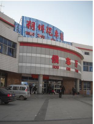 朔州汽车站