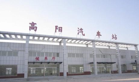 高阳汽车站