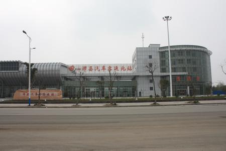 沛县长途汽车站