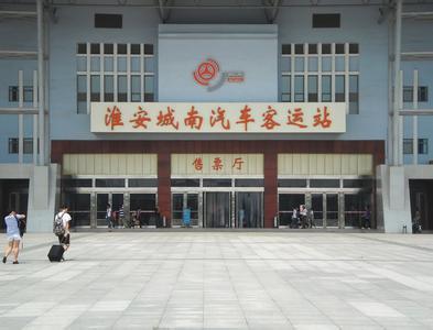 淮安汽车南站