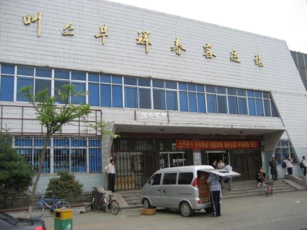 珲春客运站