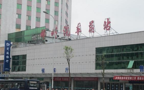 郴州汽车总站