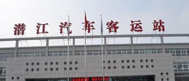 潜江汽车站