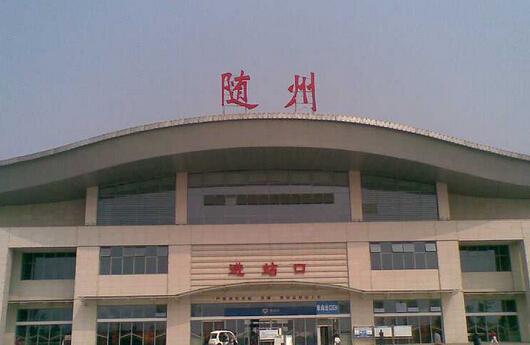 随州汽车站