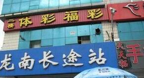 大庆龙南分站
