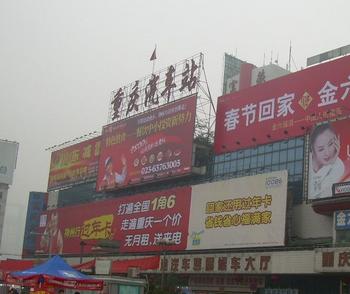 重庆汽车站