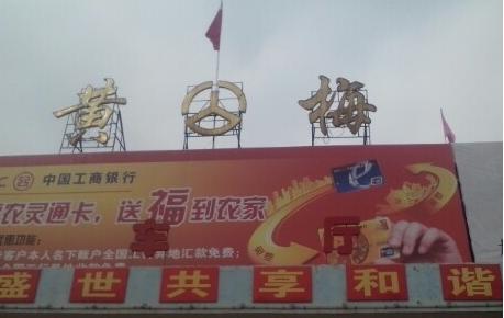 黄梅汽车站