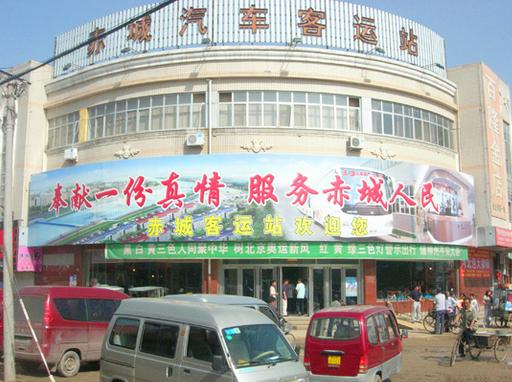 赤城汽车站