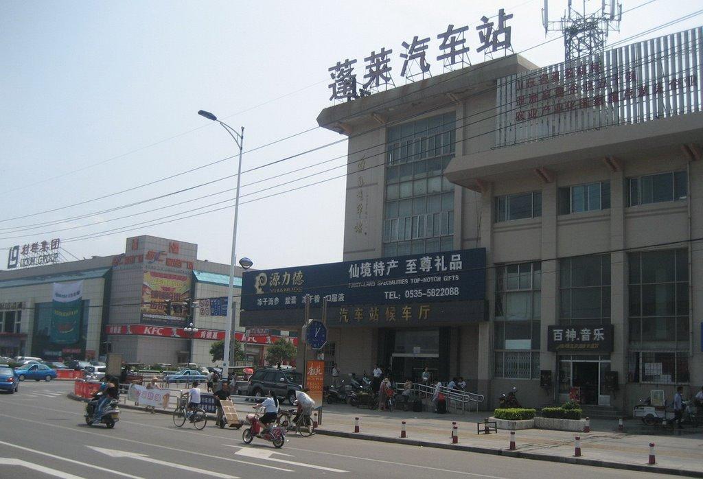 蓬莱汽车站