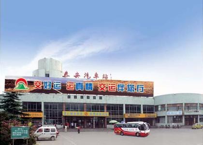 泰安汽车站南区