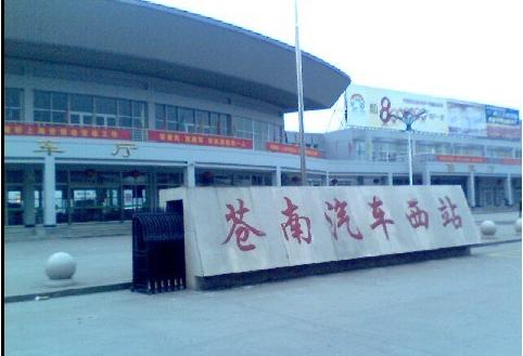 苍南汽车站西站
