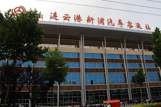 连云港新浦客运总站