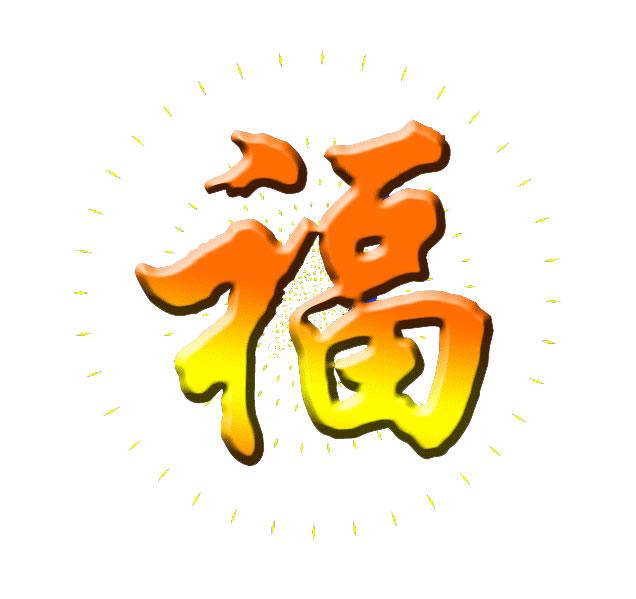 2012年元旦祝福语大全