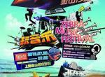 2012上海音乐节有哪些 2012金山城市沙滩 星尚热波音乐节指南