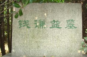 苏州钱谦益墓|苏州钱谦益墓门票|苏州钱谦益墓