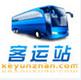 广东合通运输发展有限公司增城新塘票务中心