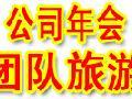 北京周边游:公司年会+激情滑雪平谷两日游(团队旅游)