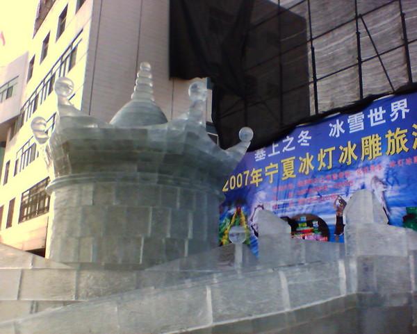 宁夏银川举办国际冰灯冰雕节 首届中国银川冰灯冰雕艺术节,是于2003年 元月19日至2月9日在银川中山公园举行的。 第二届银川国际冰灯冰雕旅游节于2007年2月8日到2月28日在银川中山公园举办。 据报导,这次银川国际冰灯冰雕旅游节,除雕塑一组大佛外,将全部雕塑国际著名建筑和城市雕塑:有美国的自由女神,法国的凯旋门,丹麦的美人鱼,法国的艾菲尔铁塔,俄罗斯的红场,泰国的玉佛寺,英国的伦敦塔,埃及的金字塔、狮身人面像,希腊的神殿,挪威的人体雕塑塔,彼得大帝雕塑,欧式回廊,尼古拉大教堂,索菲亚教堂,哥德小屋,天