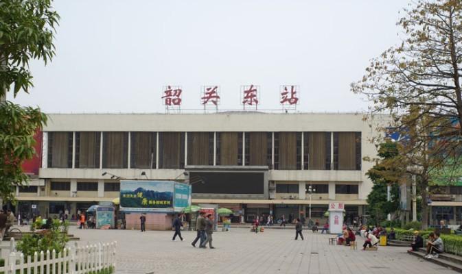 韶关东火车站1