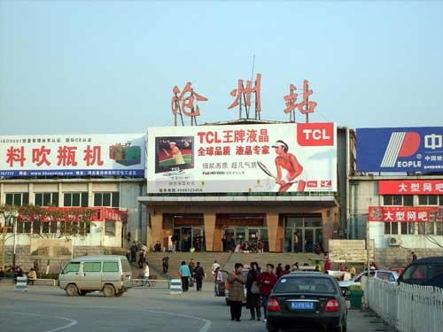 沧州火车站1