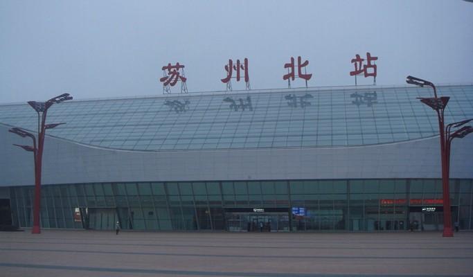 苏州北火车站1