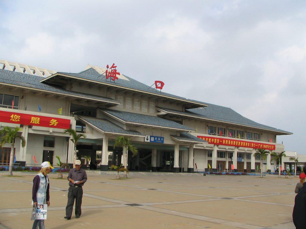 海口火车站1
