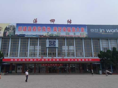 萍乡火车站1