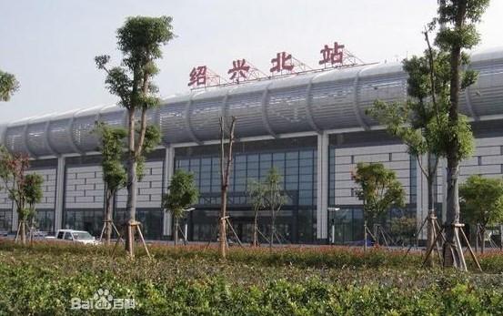 绍兴北火车站1