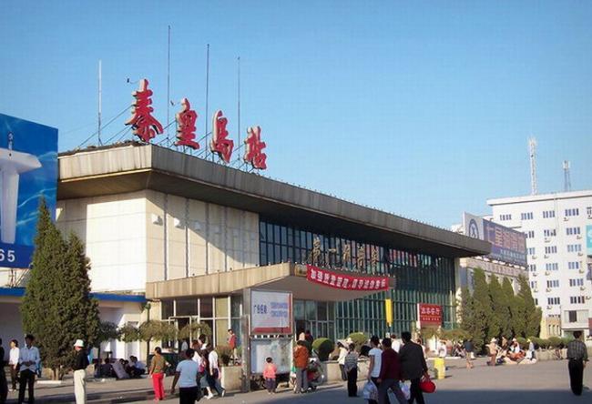 秦皇岛火车站1