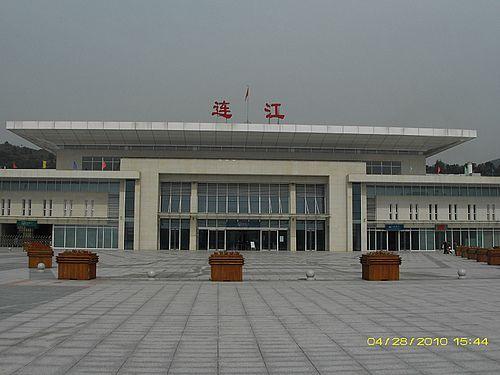 连江火车站1