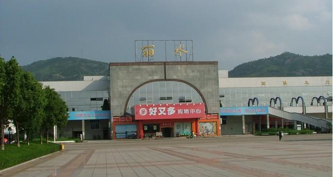 丽水火车站1