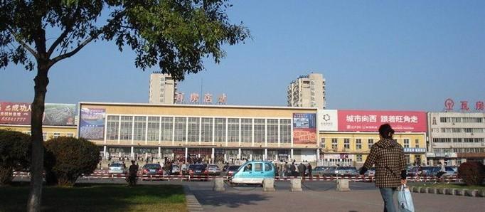 瓦房店火车站1