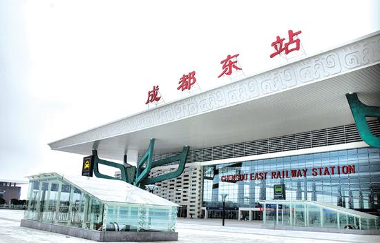 成都东火车站1