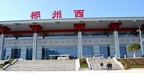 郴州西火车站1