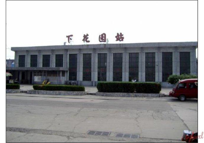 下花园火车站介绍